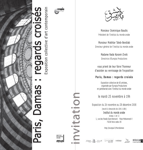 Exposition Paris Damas Regards croisés, Institut du monde arabe, 2008